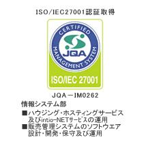 ISO/IEC 27001 認証取得