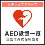 セキショウグループ AED設置一覧
