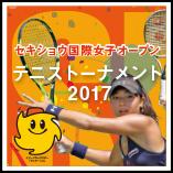 セキショウ国際女子オープン テニストーナメント2016