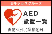 AED設置一覧