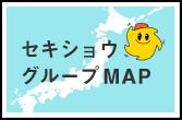 セキショウグループMAP