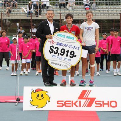 セキショウ国際女子オープンテニストーナメント