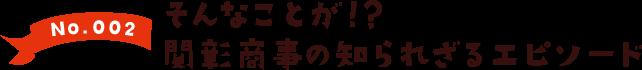 seki_002_title