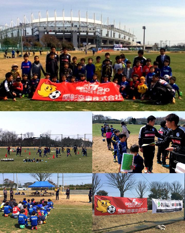 sekisho_soccer_clinic
