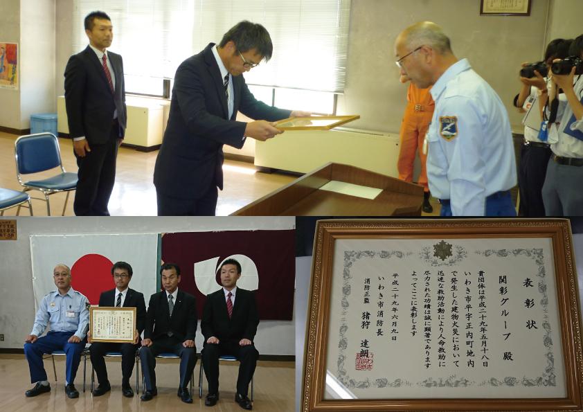 iwaki_award