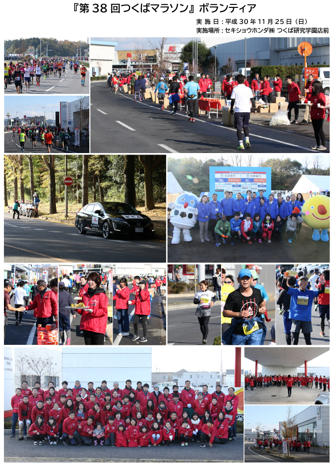 38th_tsukubamarathon