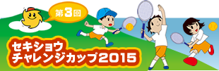 セキショウチャレンジカップ2015のイメージ