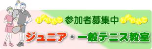 テニス教室参加者募集中!のイメージ