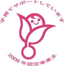 関彰商事は次世代認定マーク「くるみん」の認定を受けています。