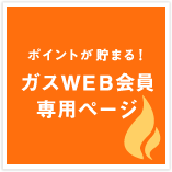 ガスWEB会員専用ページ