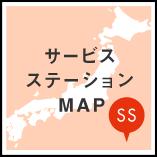 サービスステーションMAP
