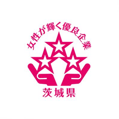茨城県女性が輝く優良企業認定制度『3つ星』を取得