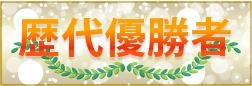 bn_rekidai